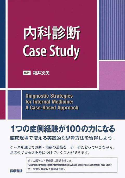 内科診断 Case Study