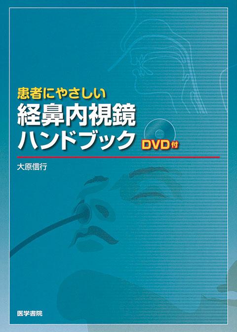 患者にやさしい経鼻内視鏡ハンドブック[DVD付]