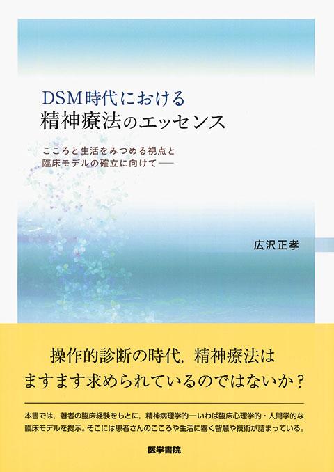 DSM時代における精神療法のエッセンス