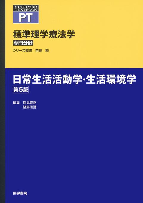日常生活活動学・生活環境学 第5版
