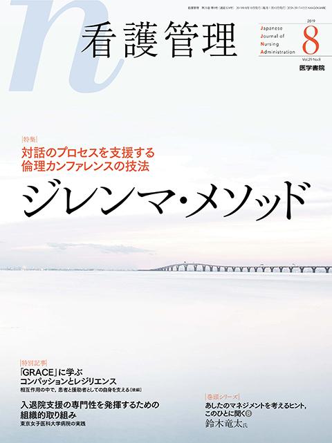 看護管理 Vol.29 No.8