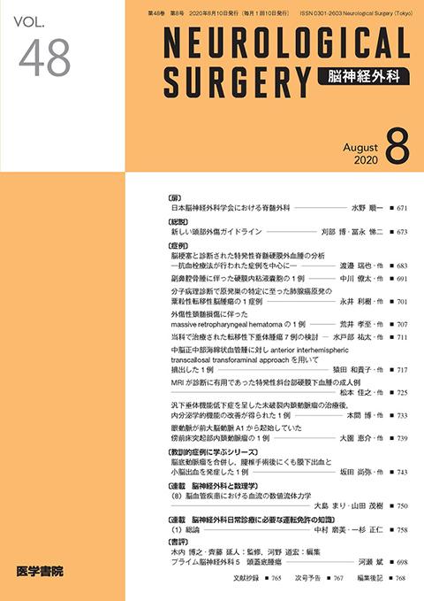 脳神経外科 Vol.48 No.8