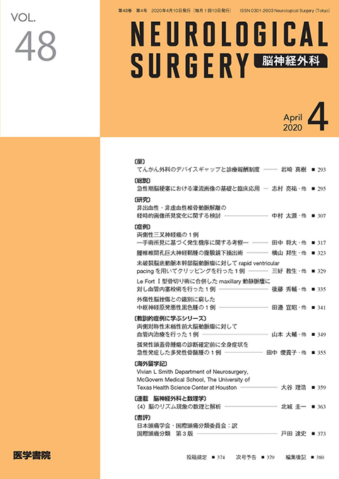 脳神経外科 Vol.48 No.4