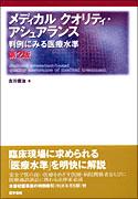 メディカル クオリティ・アシュアランス 第2版