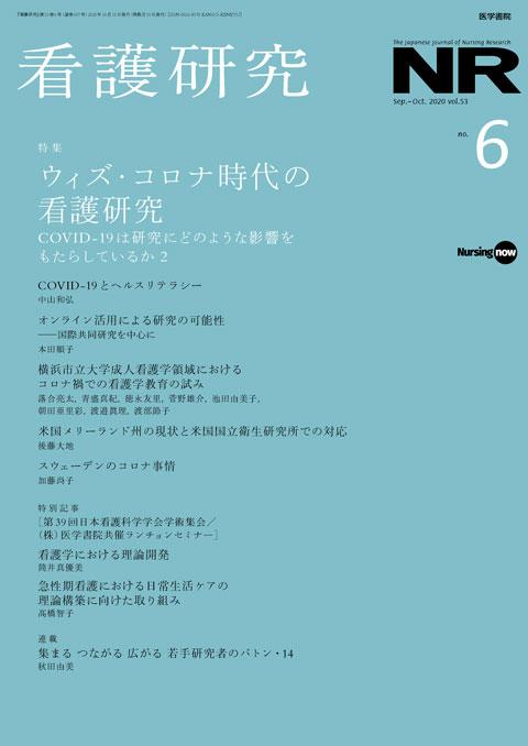 看護研究 Vol.53 No.6