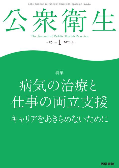 公衆衛生 Vol.85 No.1