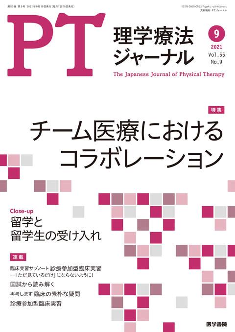 理学療法ジャーナル Vol.55 No.9