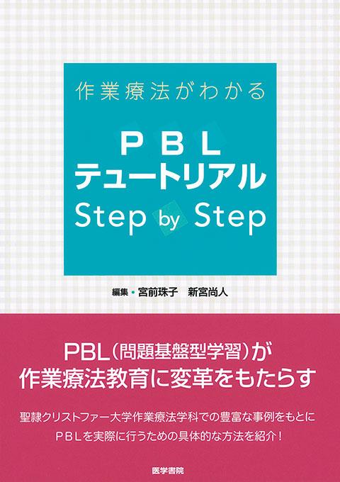 PBLテュートリアル Step by Step
