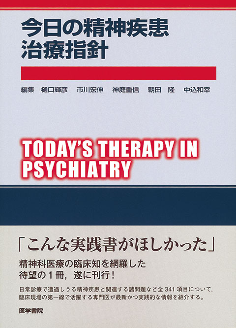 今日の精神疾患治療指針