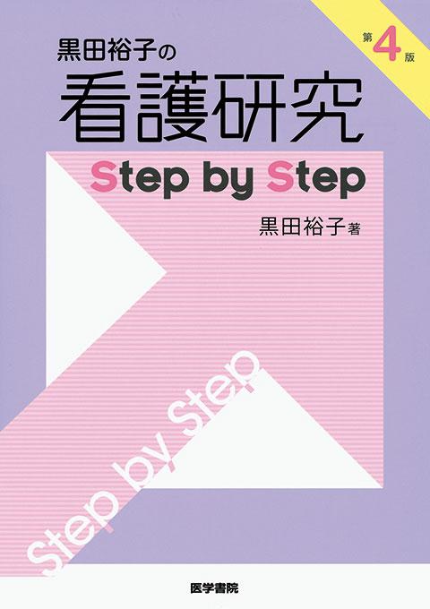 看護研究 Step by Step 第4版