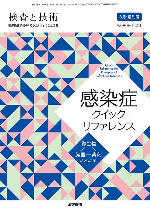 検査と技術 Vol.46 No.3(増刊号)