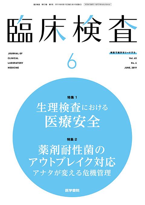 臨床検査 Vol.63 No.6