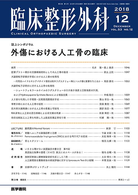 臨床整形外科 Vol.53 No.12