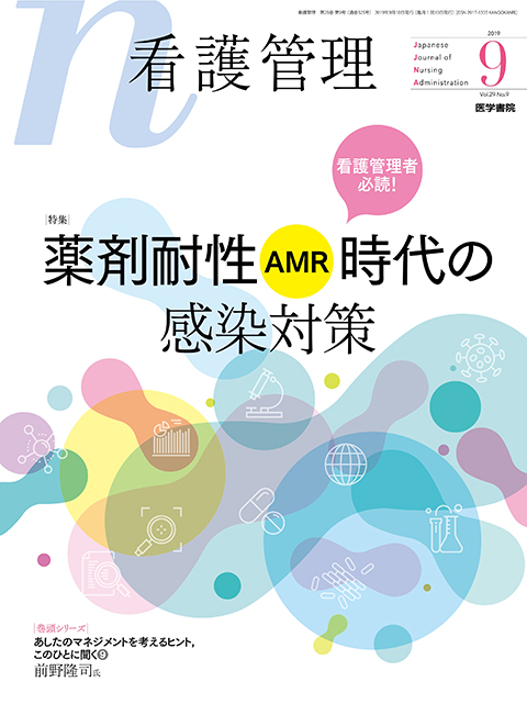 看護管理 Vol.29 No.9