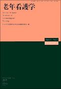 老年看護学 Vol.11 No.2
