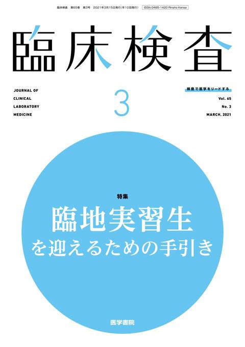 臨床検査 Vol.65 No.3