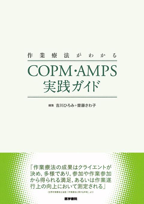 COPM・AMPS実践ガイド