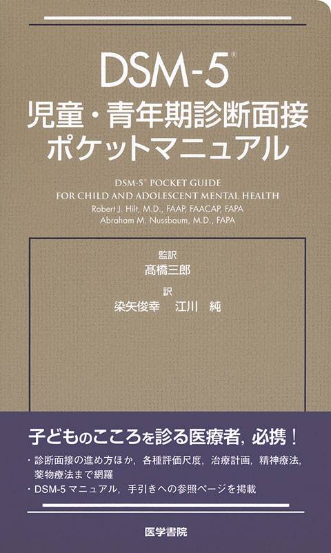 DSM-5 児童・青年期診断面接ポケットマニュアル