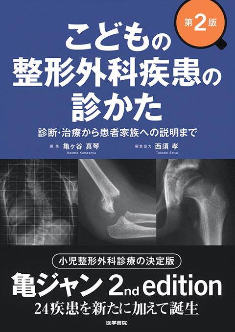 こどもの整形外科疾患の診かた 第2版