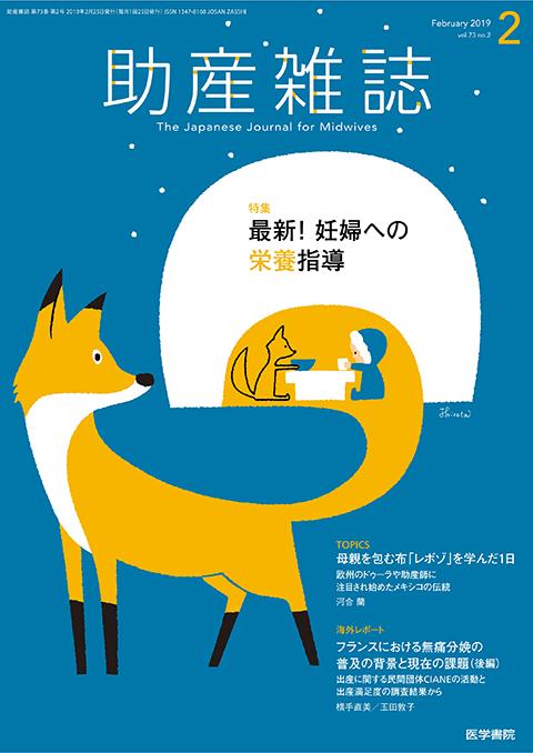 助産雑誌 Vol.73 No.2