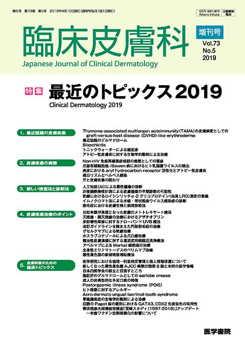 臨床皮膚科 Vol.73 No.5(増刊号)