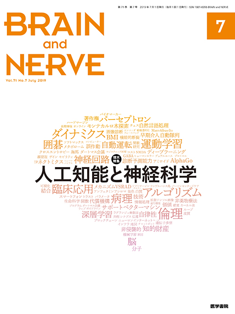 BRAIN and NERVE Vol.71 No.7(増大号)