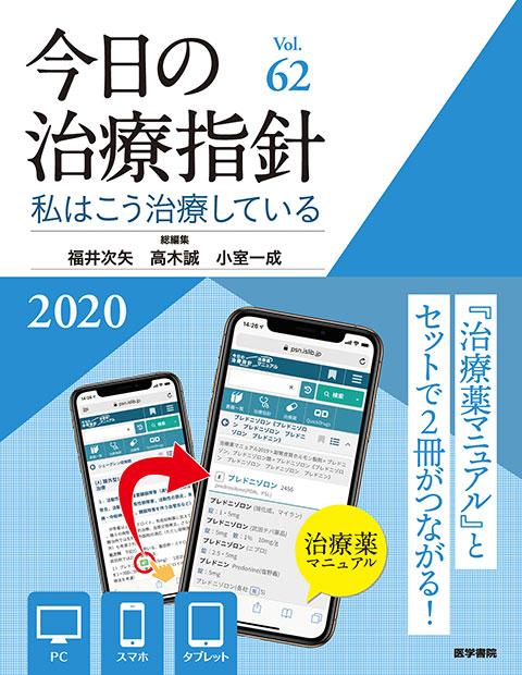 今日の治療指針 2020年版[デスク判]