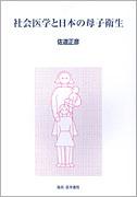 社会医学と日本の母子衛生