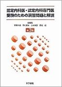 認定内科医・認定内科専門医受験のための演習問題と解説 第3集