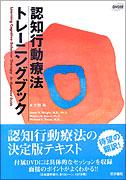 認知行動療法トレーニングブック[DVD付]