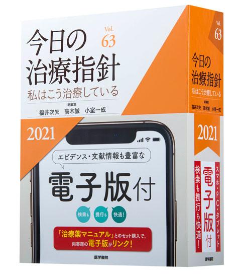 今日の治療指針 2021年版[デスク判]