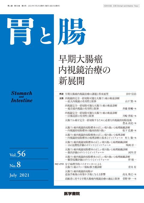 胃と腸 Vol.56 No.8