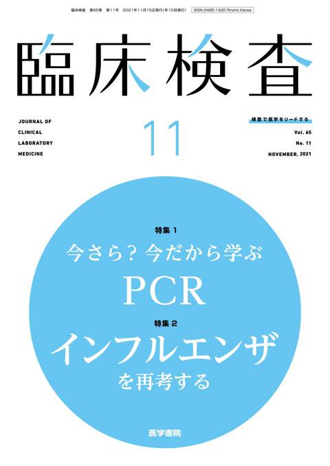 臨床検査 Vol.65 No.11