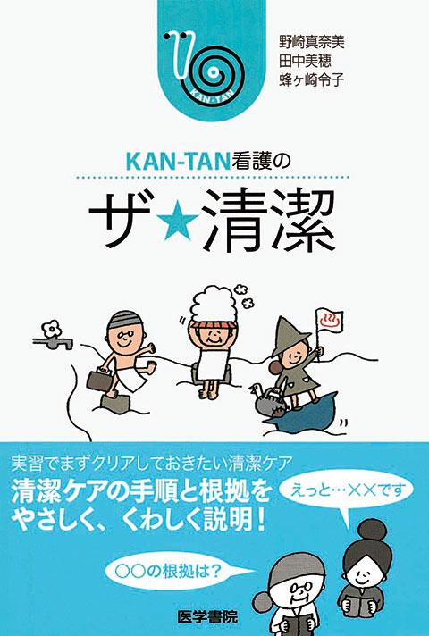 KAN-TAN看護の ザ★清潔