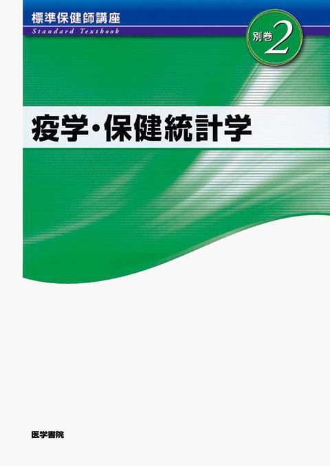 疫学・保健統計学 第3版