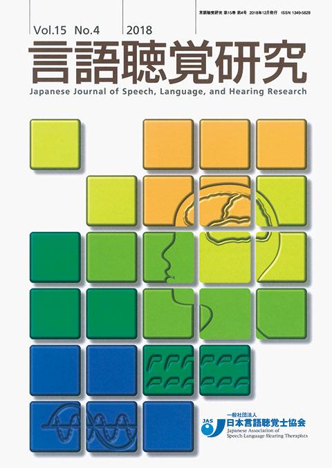 言語聴覚研究 第15巻 第4号
