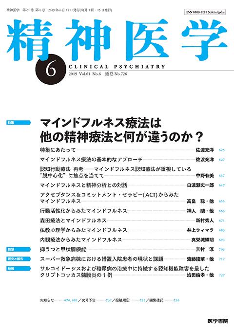 精神医学 Vol.61 No.6