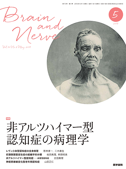 BRAIN and NERVE Vol.70 No.5