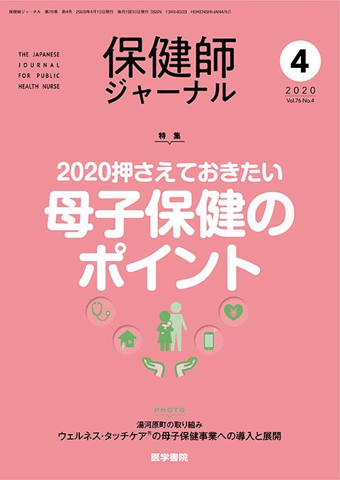 保健師ジャーナル Vol.76 No.4