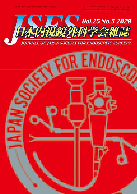 日本内視鏡外科学会雑誌 Vol.25 No.3