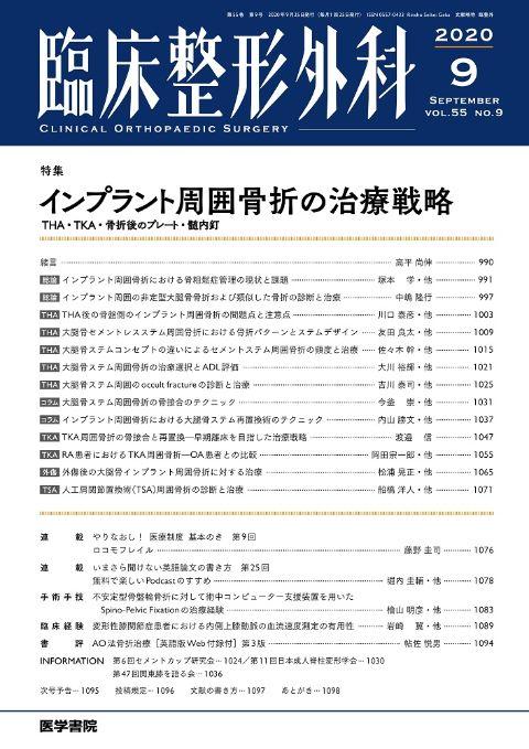 臨床整形外科 Vol.55 No.9