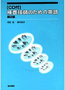 検査技師のための英語[CD付] 第2版