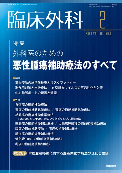 臨床外科 Vol.76 No.2