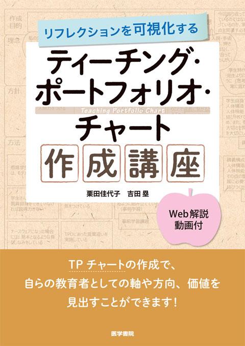 ティーチング・ポートフォリオ・チャート作成講座【Web解説動画付】