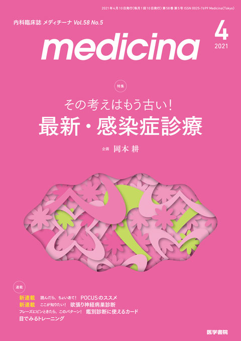 medicina Vol.58 No.5