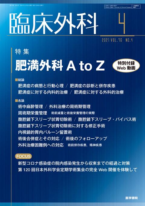 臨床外科 Vol.76 No.4