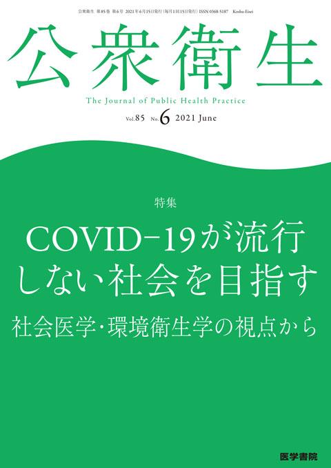 公衆衛生 Vol.85 No.6