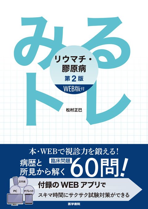 みるトレ リウマチ・膠原病 [WEB版付] 第2版