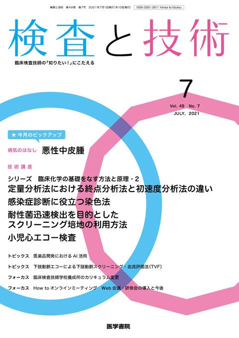 検査と技術 Vol.49 No.7