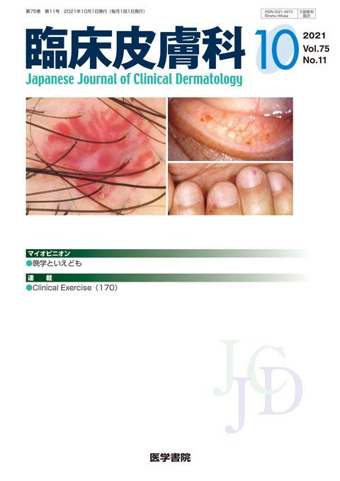 臨床皮膚科 Vol.75 No.11